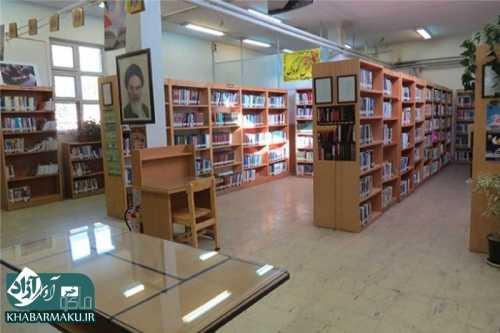 ۲ هزار و ۴۴۵ جلد کتاب امسال در ماکو امانت داده شده است