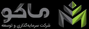 آگهی شرکت سرمایه گذاری و توسعه وابسته به سازمان منطقه آزاد ماکو