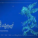 زمان پخش فیلمهای جشنواره فجر آذربایجانغربی اعلام شد