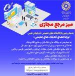 با هدف ارائه خدمتی نوین صورت گرفت؛ راه اندازی میز مرجع مجازی در کتابخانههای عمومی آذربایجانغربی