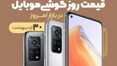 قیمت روز گوشی موبایل در بازار امروز 30اردیبهشت 1400+جدول